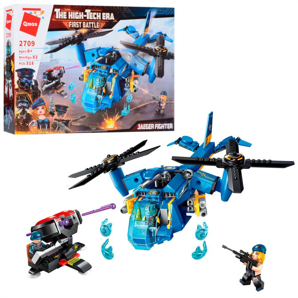 Конструктор детский пластик для мальчиков вертолет