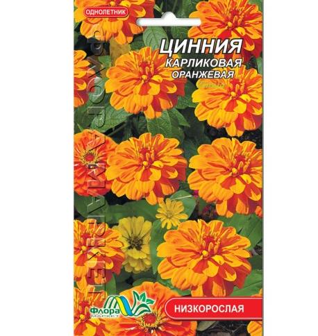 Цинния карликовая оранжевая цветы однолетние, семена 0.2 г