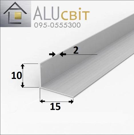 Уголок алюминиевый  15х10х2  анодированный серебро, фото 2