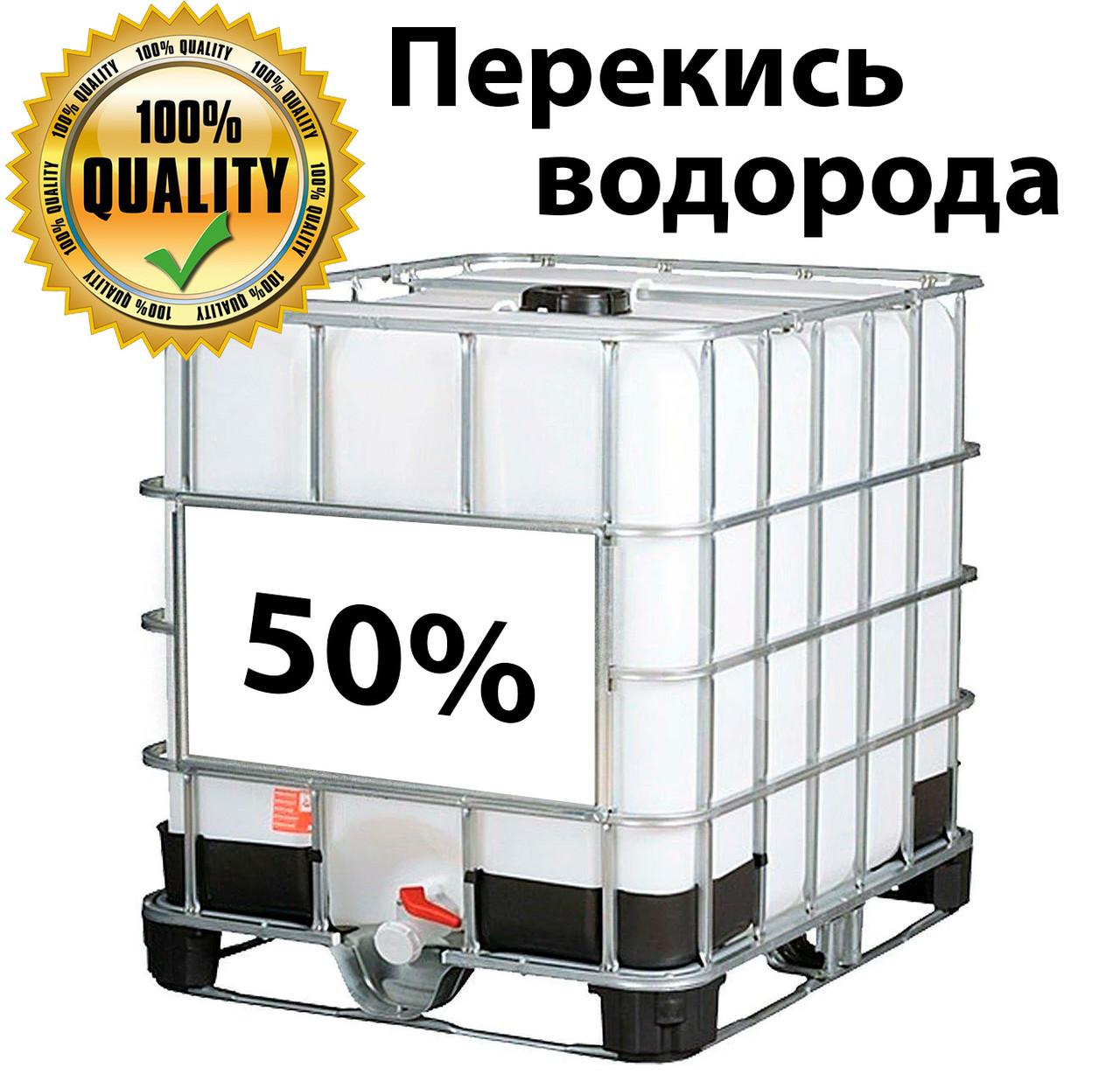 Пергидроль (перекись водорода) 50% в еврокубах