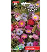 Зимний букет цветы сухоцветы однолетние, семена 0.2г