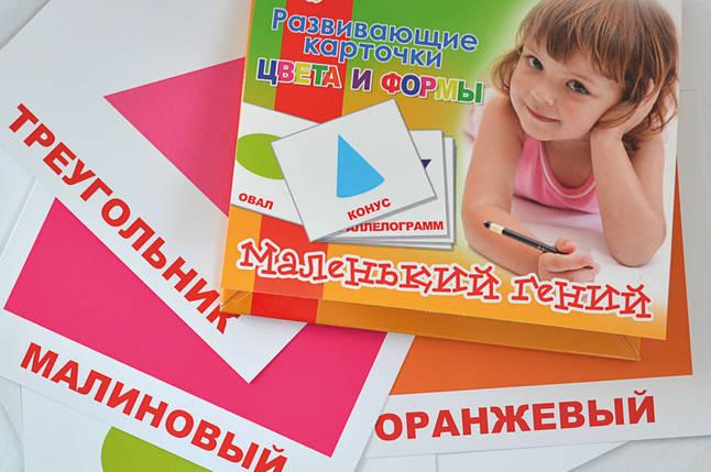 """Набор детских карточек """"Цвета и формы"""", 951303, фото 2"""