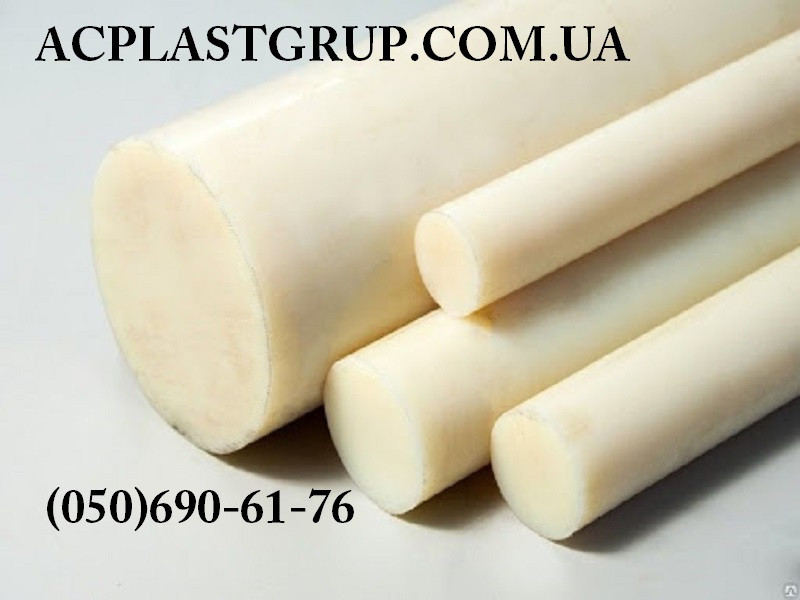 Капролон (полиамид), стержень, белый, диаметр 90.0 мм, длина 1000 мм.