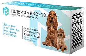 Таблетки против глистов для собак и щенков средних пород Гельмимакс-10 Api-San 2 табл.