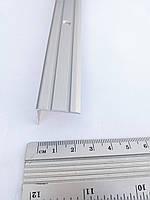 Поріг алюминіевий  ПАС-1082, кутовий, анодований 2.7м
