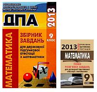 Збірник завдань + розвязки з математики 9 клас ДПА 2013 рік О,І, Глобін, О, В, Єргіна......