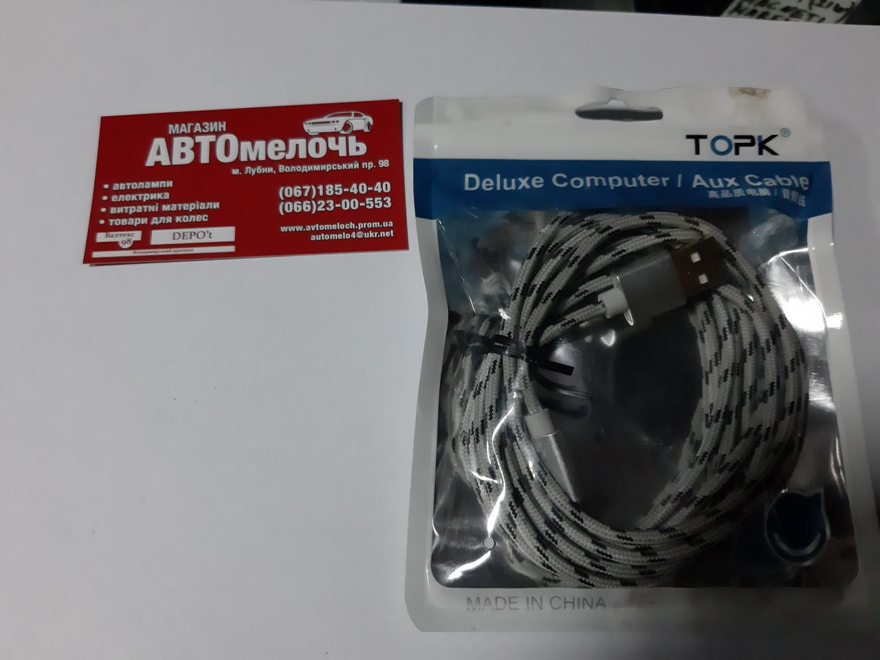 Шнур USB 2м. (в оплетке) пр-во TOPK