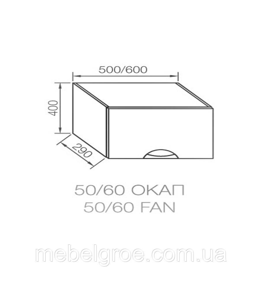 Окап 60