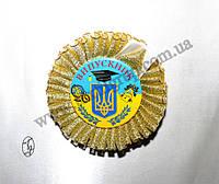 Значок выпускника рюш (пара)