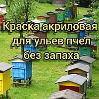 Краска матовая для ульев пчел без запаха, 12кг