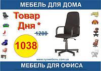 Горячее предложение кресло Diplomat C