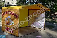 Торговая палатка «Карпатський мед» 3х2 м Стандарт