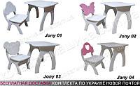 Детский стол и стул комплект ДЖОНИ МДФ