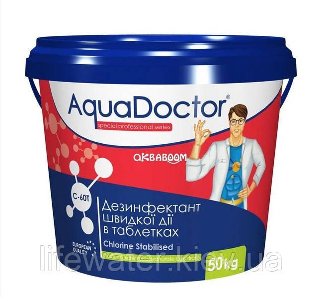 Дезинфектант на основе хлора быстрого действия хлор шок таб. 20 грамм AquaDoctor C-60T (50кг)