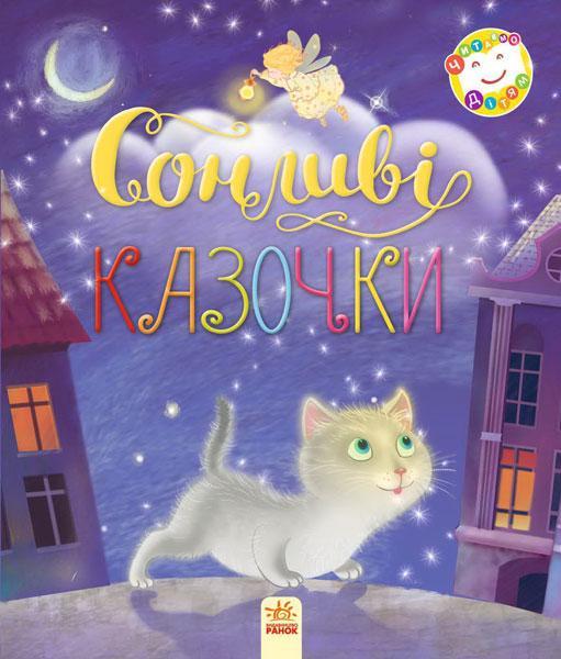 Читаємо дітям :Сонливі казочки (у)