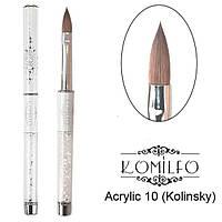 Komilfo Пензель Acrylic 10 (Kolinsky)