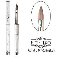 Komilfo Пензель Acrylic 8 (Kolinsky)