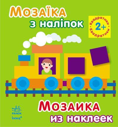 Мозаїка з наліпок: Квадратики. Для дітей від 2 років (р/у)