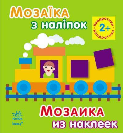 Мозаїка з наліпок: Квадратики. Для дітей від 2 років (р/у), фото 2