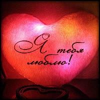 """Светящиеся мягкая, плюшевая подушка   """"Я тебя люблю"""" - Подарок на 8 марта"""