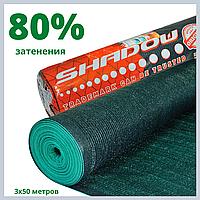 Затеняющая сетка 80% 3*50 м