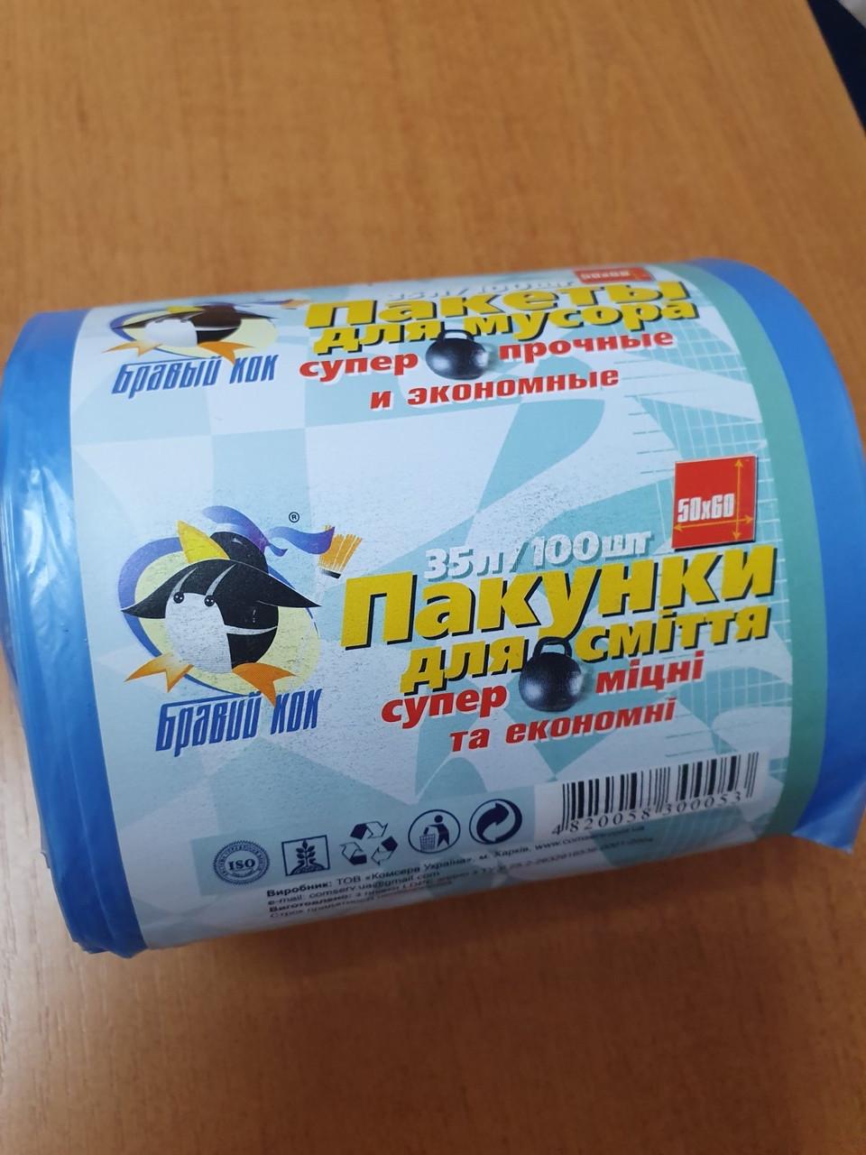 Сміттєвий пакет 35л/100 шт суперміцні 50*60 см