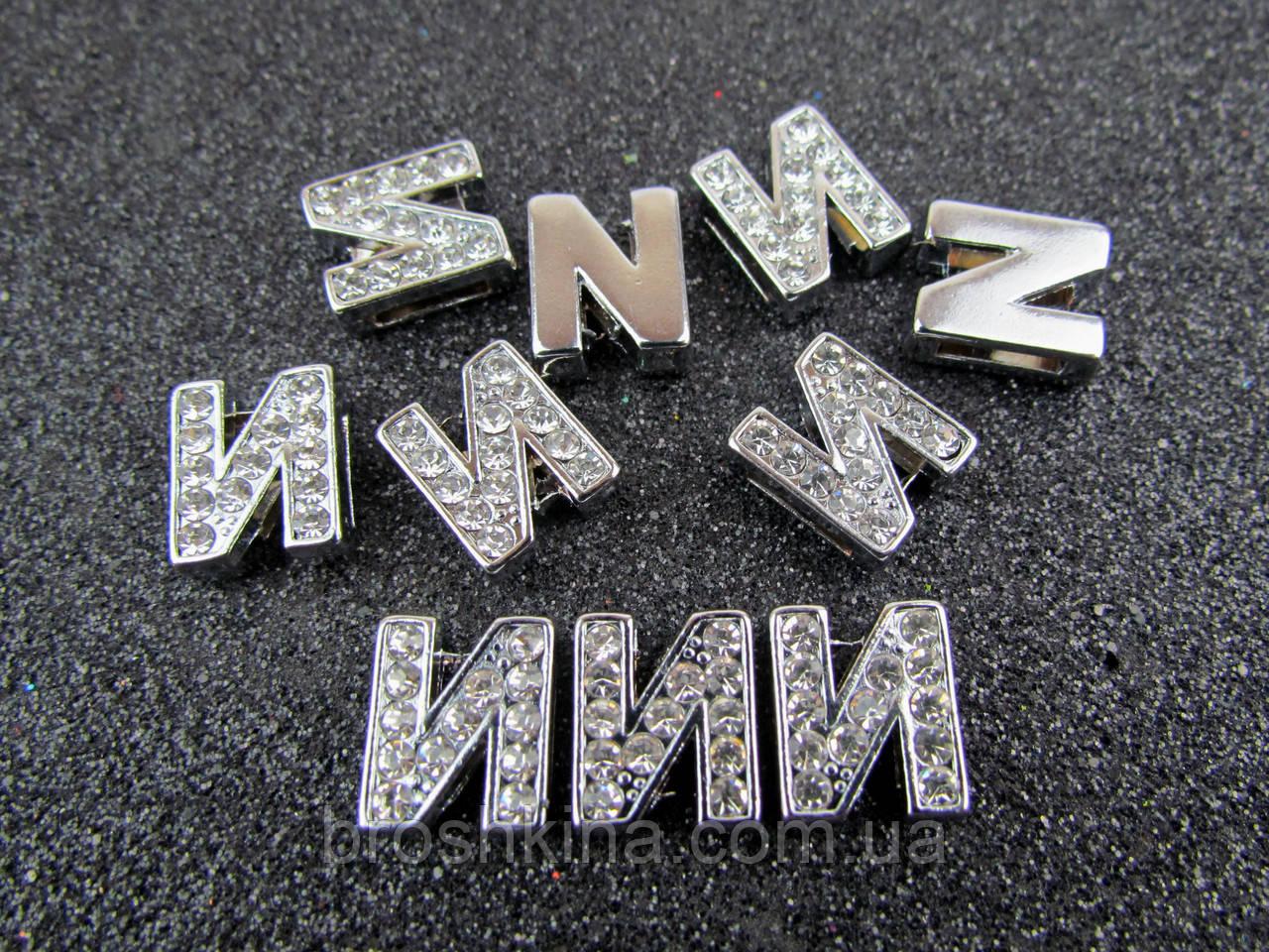 Буква И серебристая для наборного именного браслета 10 шт/уп.