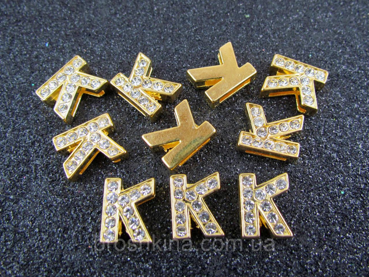 Буква К золотистая для наборного именного браслета 10 шт/уп.