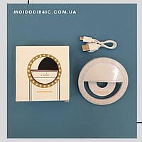 Селфи кольцо Selfie Light Ring Светодиодное кольцо для фото на прищепке белое usb зарядка + подарок + видео об