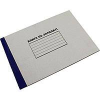 Книга по зарплате А4 50 листов горизонтальная газетка