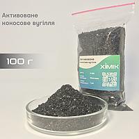 Кокосовый активированный уголь (100г)