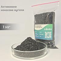 Кокосовый активированный уголь (1кг)