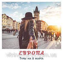 Лучшие друзья девушек на 8 марта — это путешествия!