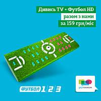"""Інтерактивне ТБ, Тариф """"Футбольний HD"""", 4 канали"""