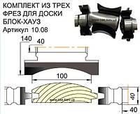 Комплект для  блок-хауса 140х40х110 раб100мм, доска 40мм, 3фрезы