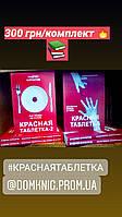 Комплект Червона таблетка + Червона таблетка 2 Андрій Курпатов