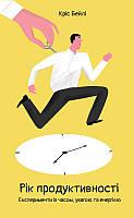 Книга Рік продуктивності. Експерименти з часом, увагою та енергією Кріс Бейлі