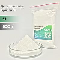 Трилон Б, динатриевая соль Ч (100г)