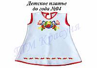 Платье детское до года 04 под вышивку бисером