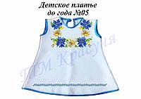 Платье детское до года 05 под вышивку бисером