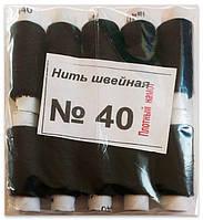 Нить швейная №40, черная, упаковка 10 шт.