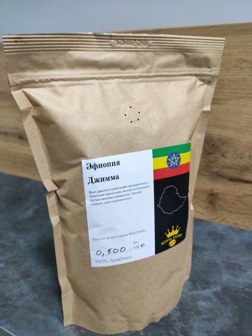 Кофе арабика в зёрнах Эфиопия Djimmah 500г
