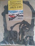 Комплект прокладок впускного коллектора ЗИЛ
