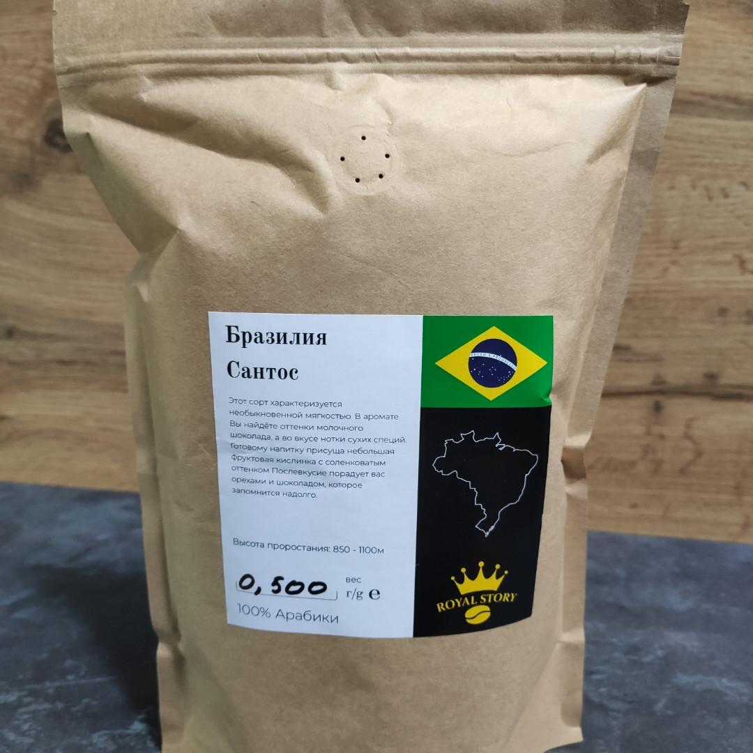 Кофе молотый Brasil Santos 500г арабика