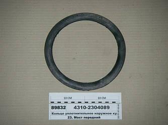 Кольцо уплотнительное наружное кулака поворотного (Альт) 4310-2304089#