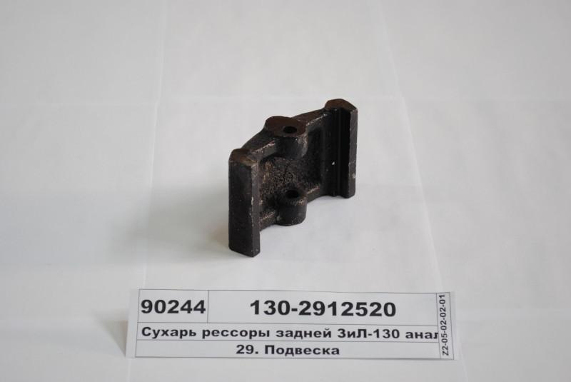 Сухарь рессоры задней ЗиЛ-130 аналог КАМАЗ (ЛТЗ) 130-2912520