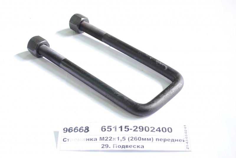 Стремянка М22х1,5 (260мм) передней рессоры с гайками (Автомат) 65115-2902400