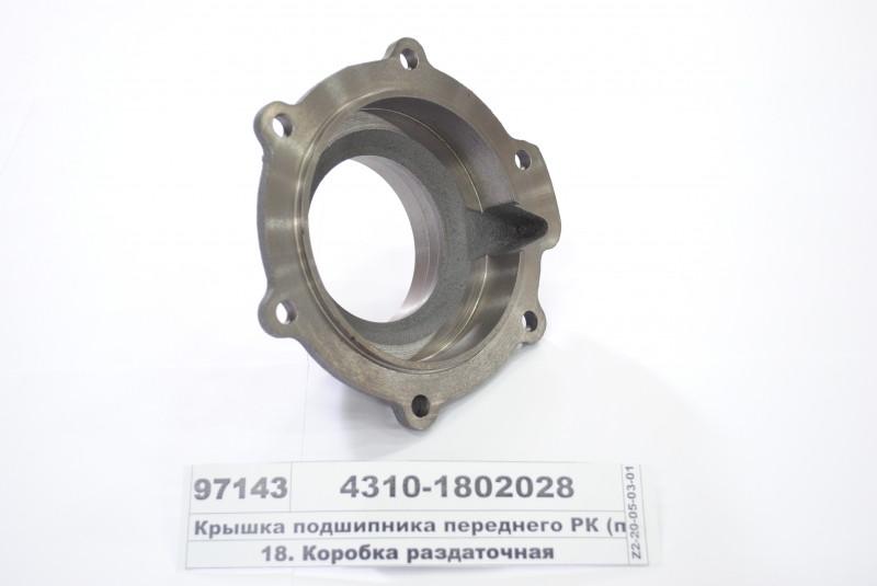 Крышка подшипника переднего РК (пр-во КАМАЗ) 4310-1802028