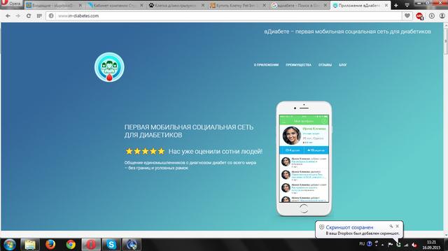 """Тексты для мобильного приложения """"вДиабете"""" 8"""