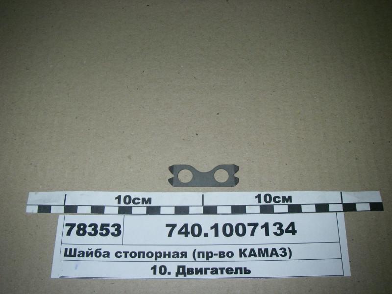 Шайба стопорная крепления стойки коромысел (пр-во КАМАЗ) 740.1007134